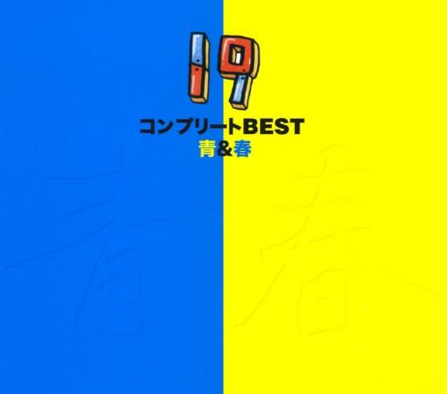 【中古】コンプリートBEST 青&春/19