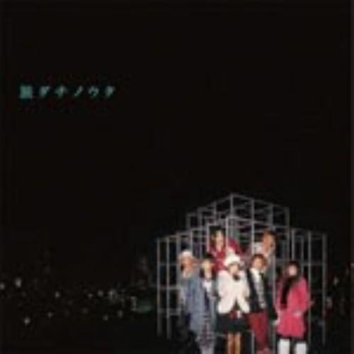【中古】旅ダチノウタ(ジャケットA)(DVD付)/AAA