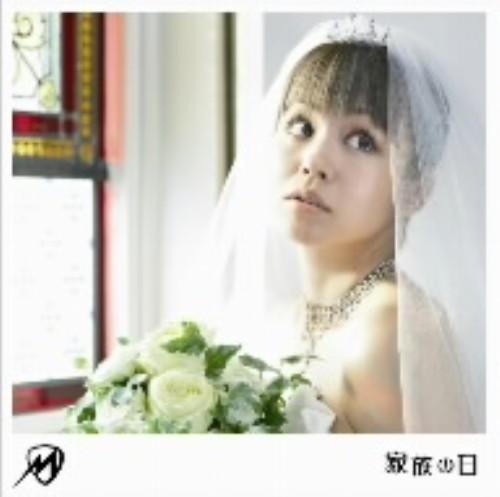 【中古】家族の日/アブラゼミ♀(大阪バージョン)−ピアノ・バージョン−(DVD付)/misono