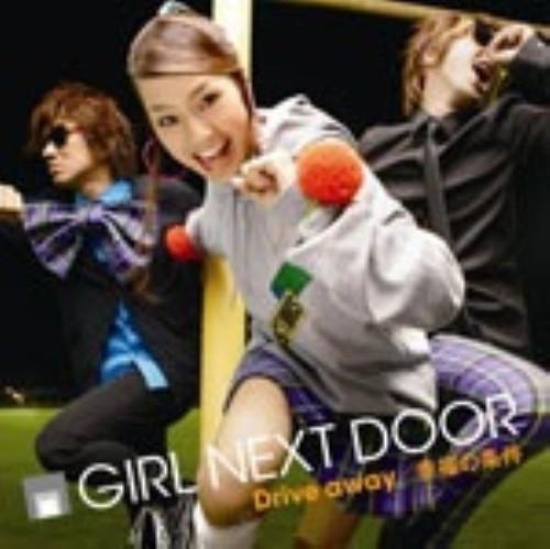 【中古】Drive away/幸福の条件(DVD付)/GIRL NEXT DOOR