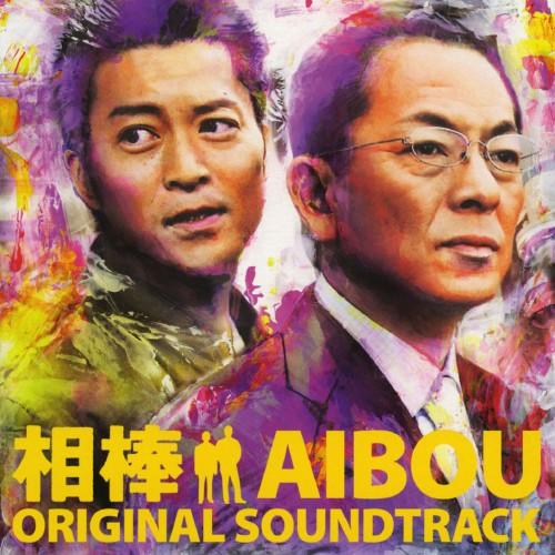 【中古】「相棒」オリジナル・サウンドトラック/TVサントラ