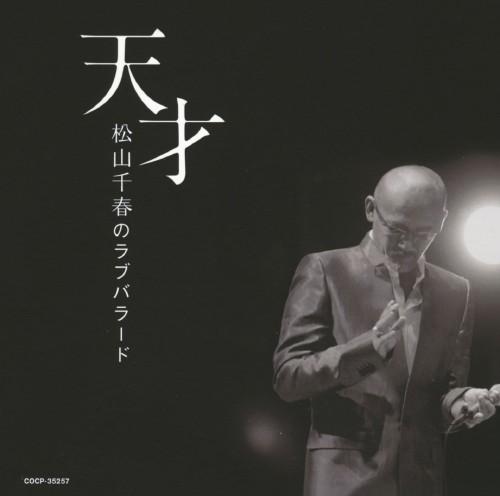 【中古】天才・松山千春のラブバラード/松山千春