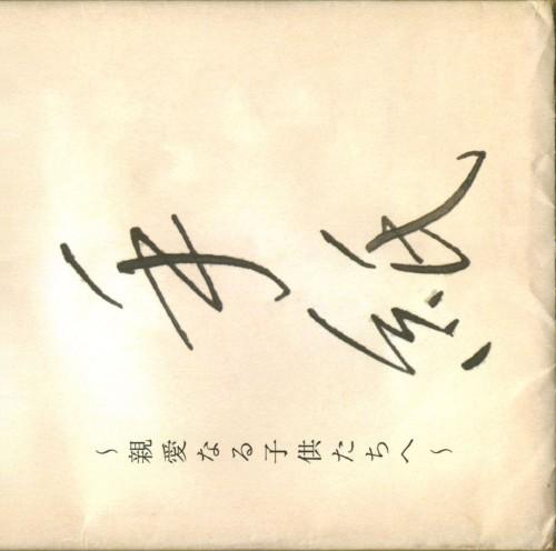 【中古】手紙〜親愛なる子供たちへ〜/樋口了一