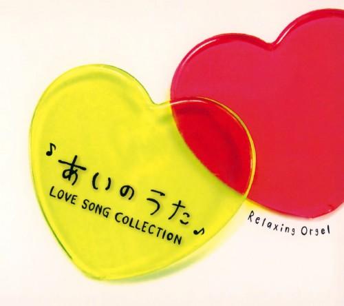 【中古】あいのうた〜ラブソング・コレクション〜/オルゴール