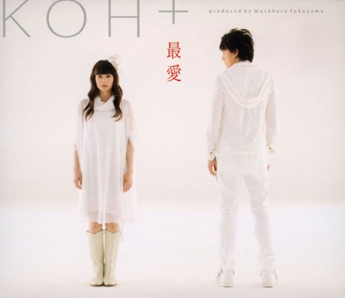 【中古】最愛(DVD付)/KOH+(コープラス)