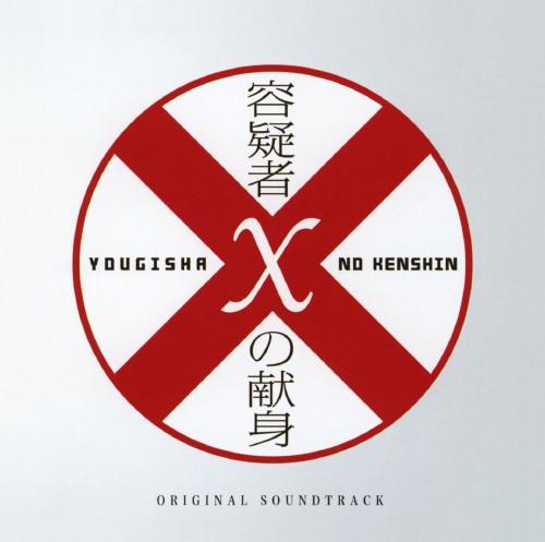 【中古】「容疑者Xの献身」オリジナル・サウンドトラック/サントラ