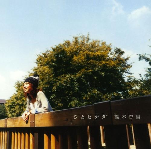 【中古】ひとヒナタ(初回生産限定盤)(DVD付)/熊木杏里
