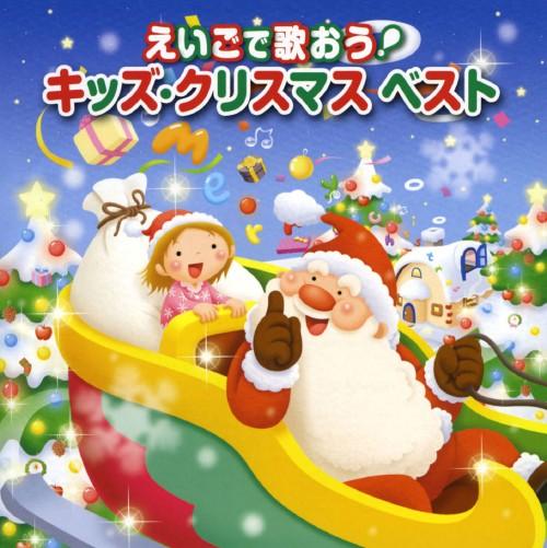 【中古】えいごで歌おう!キッズ・クリスマス ベスト/オムニバス