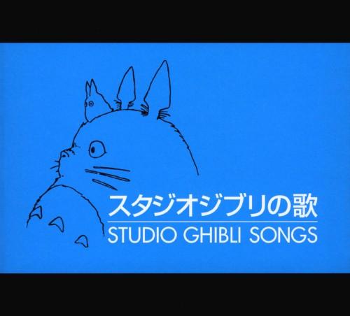 【中古】スタジオジブリの歌/オムニバス