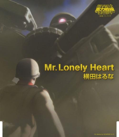 【中古】Mr.Lonely Heart/横田はるな