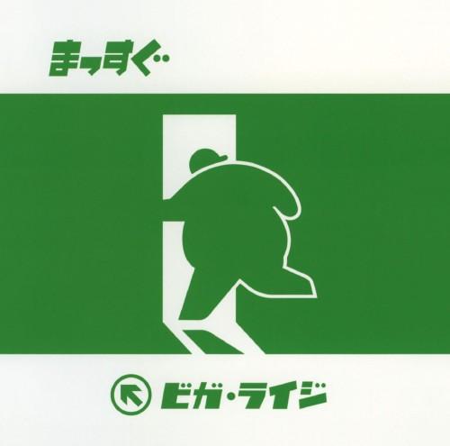 【中古】まっすぐ/BIGGA RAIJI