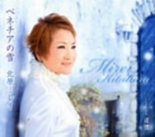 【中古】ベネチアの雪/北原ミレイ