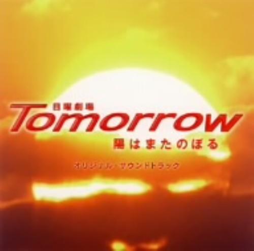 【中古】Tommorrow〜陽はまたのぼる〜 オリジナル・サウンドトラック/TVサントラ