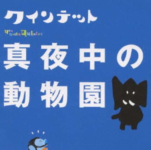 【中古】NHK クインテット「真夜中の動物園」/スコア・シャープ・アキラ・アリア・フラット