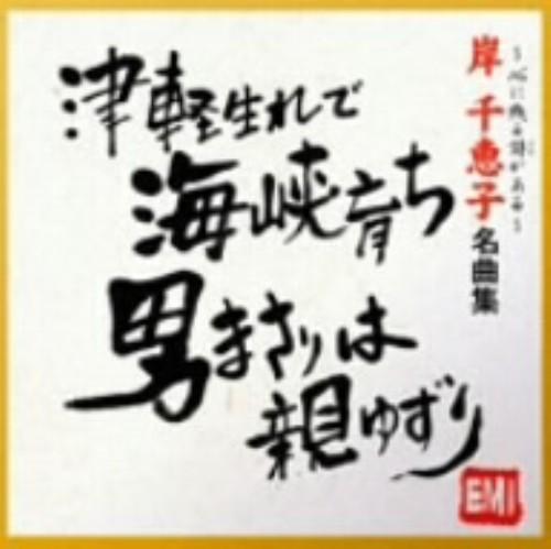 【中古】名曲集/岸千恵子