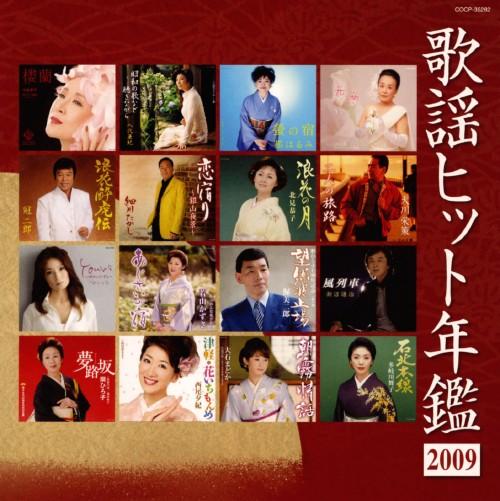 【中古】歌謡ヒット年鑑2009/オムニバス