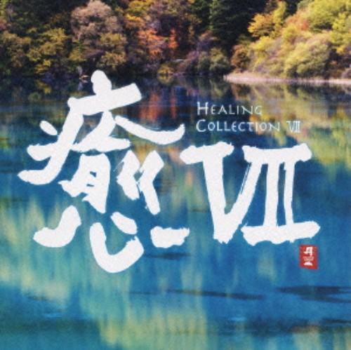 【中古】癒VII HEALING COLLECTION VII/オムニバス