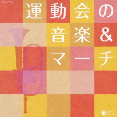 【中古】ザ・ベスト 運動会の音楽&マーチ/オムニバス