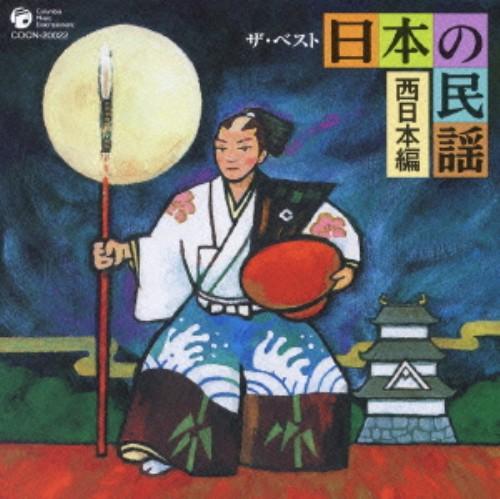 【中古】ザ・ベスト 日本の民謡〜西日本編/民謡