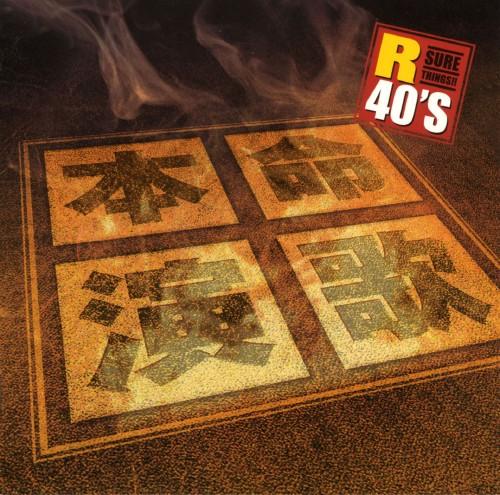 【中古】R40'S本命演歌〜R40's SURE THINGS!!〜/オムニバス