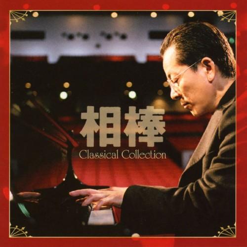 【中古】相棒 Classical Collection=杉下右京 愛好クラシック作品集=/オムニバス