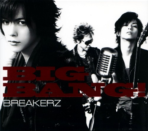 【中古】BIG BANG!(初回限定盤A)(DVD付)/BREAKERZ
