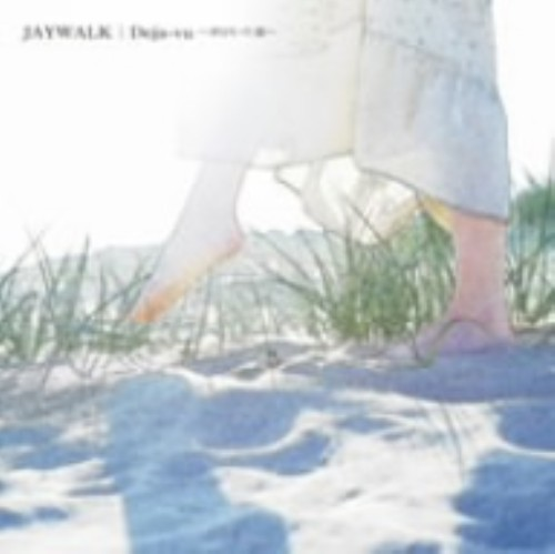 【中古】Deja−vu〜君がいた夏〜/JAYWALK