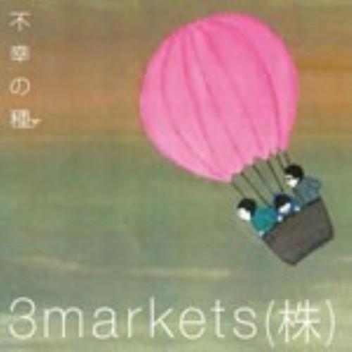 【中古】不幸の種/3markets(株)