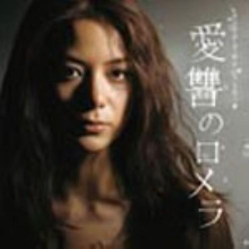 【中古】愛讐のロメラ オリジナルサウンドトラック/TVサントラ