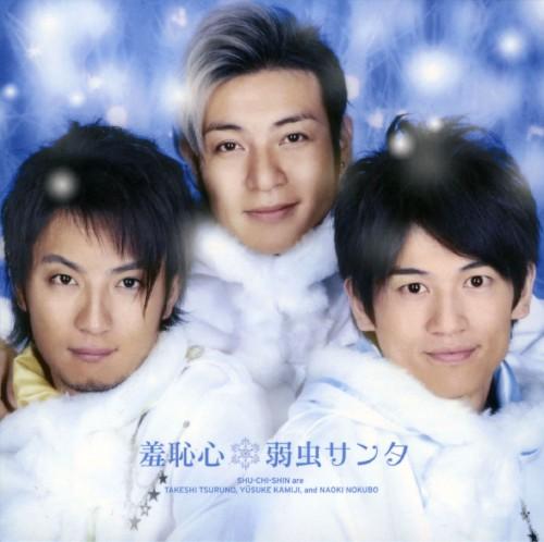【中古】弱虫サンタ(DVD付)/羞恥心