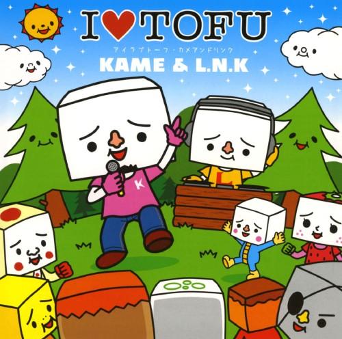 【中古】I LOVE TOFU/KAME&L.N.K