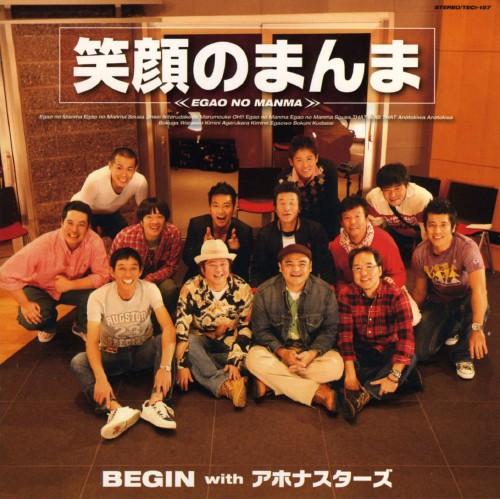【中古】笑顔のまんま/BEGIN with アホナスターズ
