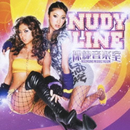 【中古】裸線音楽室/NUDYLINE