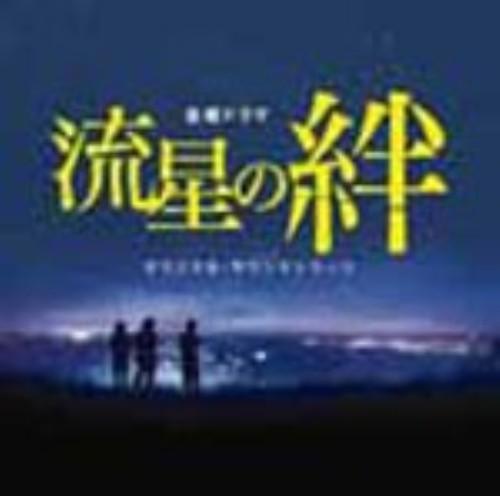 【中古】ドラマ「流星の絆」オリジナル・サウンドトラック/TVサントラ