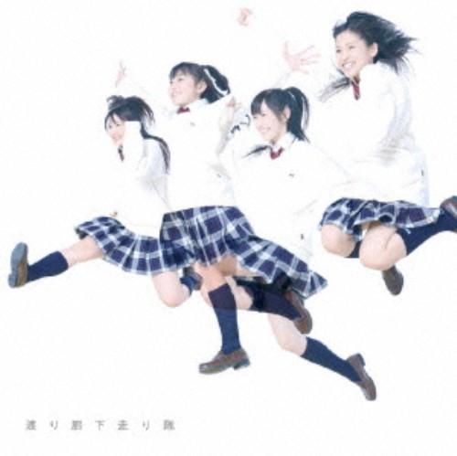 【中古】初恋ダッシュ/青い未来(初回限定盤C)(DVD付)/渡り廊下走り隊