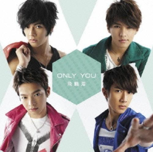 【中古】ONLY YOU(初回限定盤A)(DVD付)/飛輪海