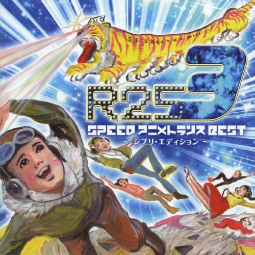 【中古】EXIT TRANCE PRESENTS R−25 SPEED アニメトランス BEST3/オムニバス