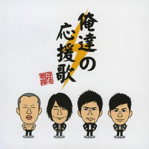 【中古】俺達の応援歌/THE イナズマ戦隊