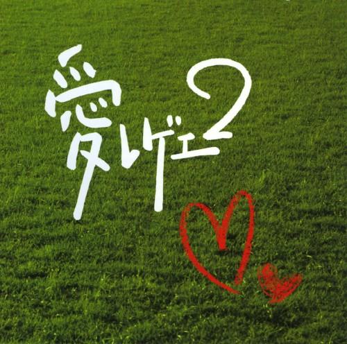 【中古】愛レゲエ2/オムニバス