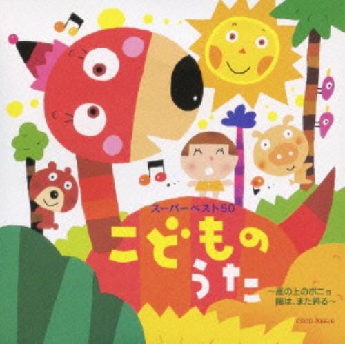 【中古】スーパー・ベスト50『こどものうた〜崖の上のポニョ/陽は、また昇る〜/企画CD