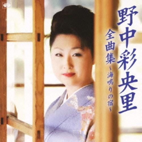 【中古】全曲集〜海鳴りの宿/野中彩央里