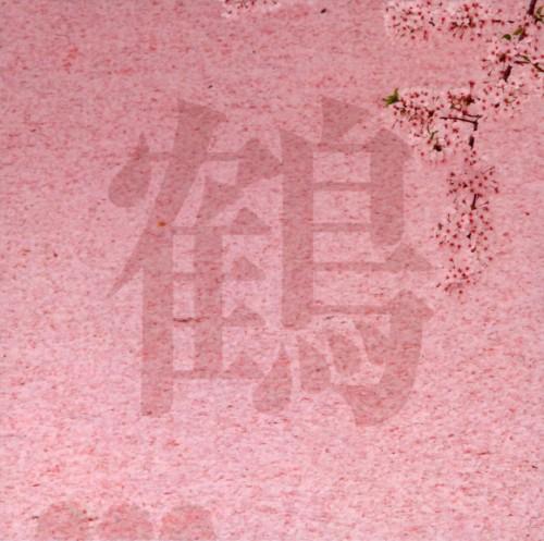 【中古】桜/鶴