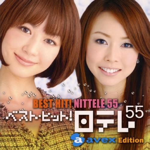 【中古】ベスト・ヒット!日テレ55 エイベックス・エディション/オムニバス