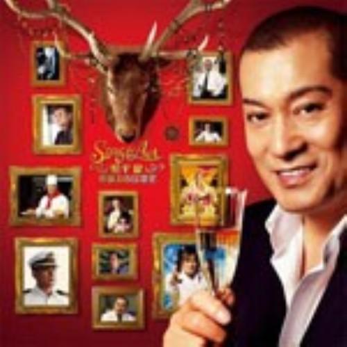 【中古】華麗なる11変化(DVD付)/松平健