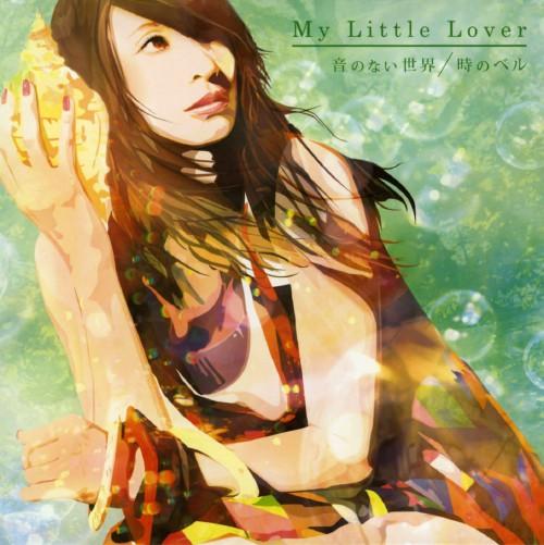 【中古】音のない世界/時のベル/My Little Lover