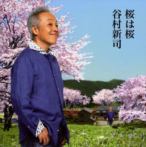 【中古】桜は桜/夢になりたい/谷村新司