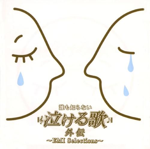 【中古】「誰も知らない泣ける歌」外伝〜EMI Selections〜/オムニバス