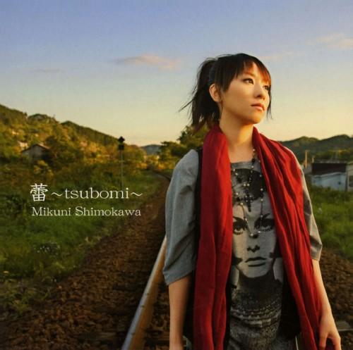 【中古】蕾〜tsubomi〜/下川みくに