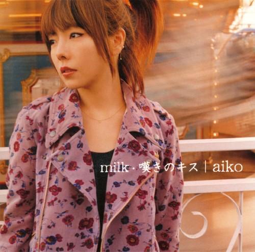 【中古】milk/嘆きのキス/aiko