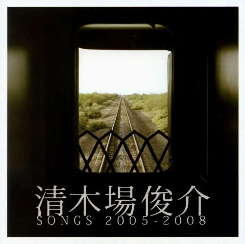 【中古】清木場俊介 SONGS 2005−2008(DVD付)/清木場俊介